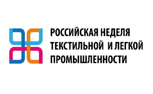 Российской недели текстильной и легкой промышленности-2020