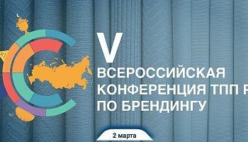 V Всероссийская конференция по брендингу