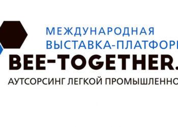 Международная бизнес-платформа по аутсорсингу для легкой промышленности BEE-TOGETHER.ru